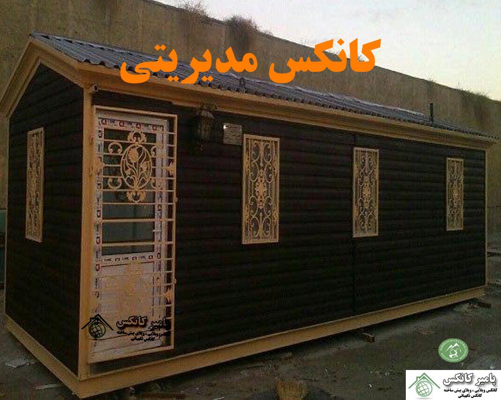 تصویر کانکس مدیریتی سایدینگ
